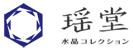 水晶コレクション 瑶堂|鎌倉・銀座店