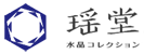 水晶コレクション 瑶堂 鎌倉・銀座店